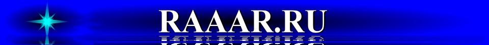www.raaar.ru